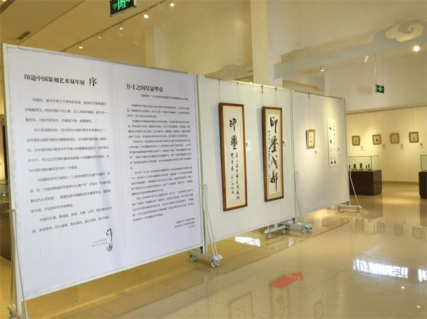 印鉴成都――第二届中国篆刻艺术双年展即日起在温江巡展