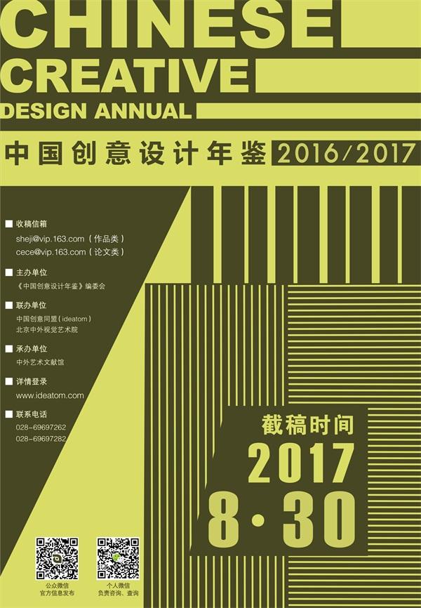 《中国创意设计年鉴・2016/2017》全面启动征集
