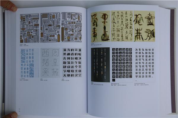 《中国创意设计年鉴·2016-2017》正式出版发行