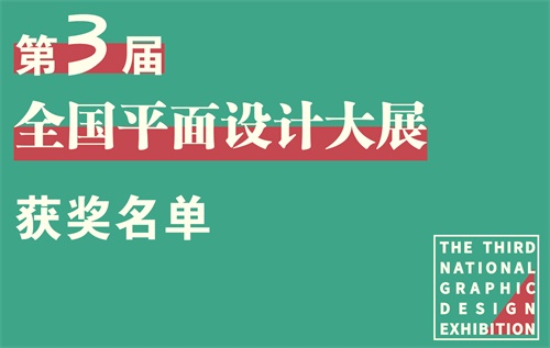 2018第三届全国平面设计大展获奖名单公布