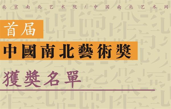 2019年首屆中國南北藝術獎丨獲獎名單公布